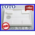TOTO 洗濯機パン PWP740W 寸法:740×640mm
