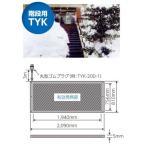 山清電気 階段用 融雪マット TYK-400-1 寸法4030×810×t5