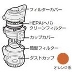 シャープ 掃除機用 ダストカップセット<オレンジ系>(217 137 0251)