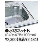 タカラスタンダード 水切ネットN(240×478×100mm) 40575221