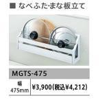 タカラスタンダード マグネット収納 かくせるラック なべふた・まな板立て MGTS-475