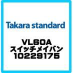 タカラスタンダード レンジフード用スイッチ銘板   VL60Aスイッチメイバン 10229175