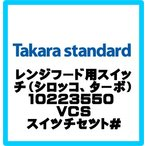 タカラスタンダード レンジフード用スイッチ(シロッコ、ターボ)10223550  VCS スイツチセツト#