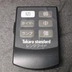 タカラスタンダード リモコンスイッチ 10224481 【リモコンスイッチRMCT-1】