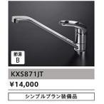 送料無料 タカラスタンダード シングルレバー水栓 【KXS870JT】