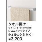タカラスタンダード クロムメッキタイプ タオルカケB MK1 トイレ用オプション タオル掛け