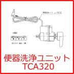 Yahoo!住器プラザ ヤフーショップ【新商品】TOTO 便器洗浄ユニット TCA320