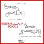 Yahoo!住器プラザ ヤフーショップ【新商品】TOTO 便器洗浄ユニットTCA321