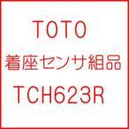 TOTO 着座センサ組品  TCH623R【メール便対応可】