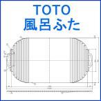 送料無料 !TOTO 巻蓋把手付  風呂ふた(シャッター式) EKK710W3 外寸:1484(取手部分含む)×780mm