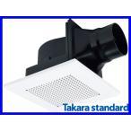 takarastandard タカラスタンダード VD-10ZC10-TK ダクト用換気扇 天井埋込形 ■低騒音タイプ ■三菱電機製OEM ■VD-10ZC10同等品