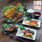送料無料 金華さばも入った干物あり西京漬けありの焼き魚五種16点詰合せ