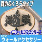 妻飾り 森のふくろうタイプ 選べるイニシャルプレートセット【FFB10*】【ニチハ】