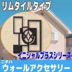 妻飾り リムタイルタイプ 選べるイニシャルプレートセット【FFB40*】【ニチハ】