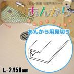 浴室床シートあんから用見切 L=2.45m 【AKM■】【フクビ化学工業】