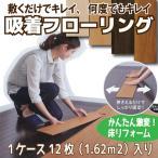 吸着フローリング リモデル用床材 YX169-** 【大建工業】