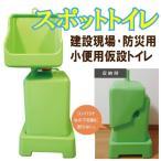 スポットトイレ 小便器専用仮設トイレ(建設現場・防災・介護用)