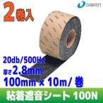 粘着遮音シート100N GB04013 大建工業 防音シート