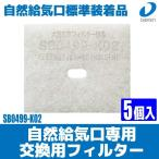 交換用フィルター【大建工業】自然給気口専用【SB0499-K02】5個入