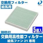 交換用高性能フィルター【大建工業】給気用【SB0499-K11】5個入