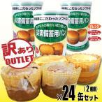 災害備蓄用パン【あすなろパン】 24缶セット(2種類の味)(オレンジ、クランベリー&ホワイトチョコ味)