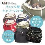 ペットキャリーバッグ DAISUKI 正規品 犬用キャリー 犬用リュック 全6色
