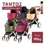 ピッコロカーネ TANTO2 タント2 ペットカート 新色 新商品 全5色 TANTO上位モデル