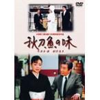 秋刀魚の味(TV版)(DVD)