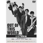 この世の外へ クラブ進駐軍(DVD)
