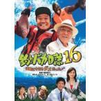 釣りバカ日誌16 浜崎は今日もダメだった♪♪(DVD)