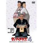 釣りバカ日誌4(DVD)a001-50486
