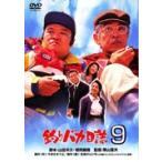 釣りバカ日誌9(DVD)a001-50492