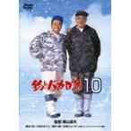 釣りバカ日誌10(DVD)a001-50493