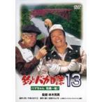 釣りバカ日誌13 ハマちゃん危機一髪!(DVD)