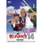 釣りバカ日誌14 お遍路大パニック!(DVD)