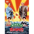 花のお江戸の釣りバカ日誌(DVD)