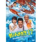 釣りバカ日誌17 あとは能登なれハマとなれ!(DVD)a001-50500