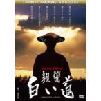 親鸞 白い道DVD(a001-50572)