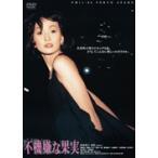 不機嫌な果実(DVD)