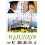 RAILWAYS 愛を伝えられない大人たちへ(DVD)