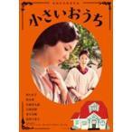 小さいおうち(DVD)a001-51442