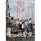 俺たちの交響楽(DVD)