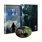 野火(DVD)