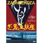 ざ・鬼太鼓座(DVD)