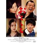 おとうと(DVD)