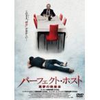 パーフェクト・ホスト-悪夢の晩餐会-(DVD)