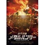 装甲兵機 メタルハンター(DVD)