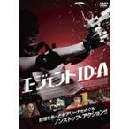 エージェント ID:A(DVD)
