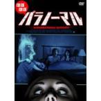 ほぼほぼパラノーマル(DVD)