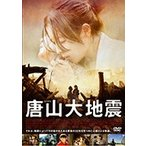 唐山大地震(DVD)
